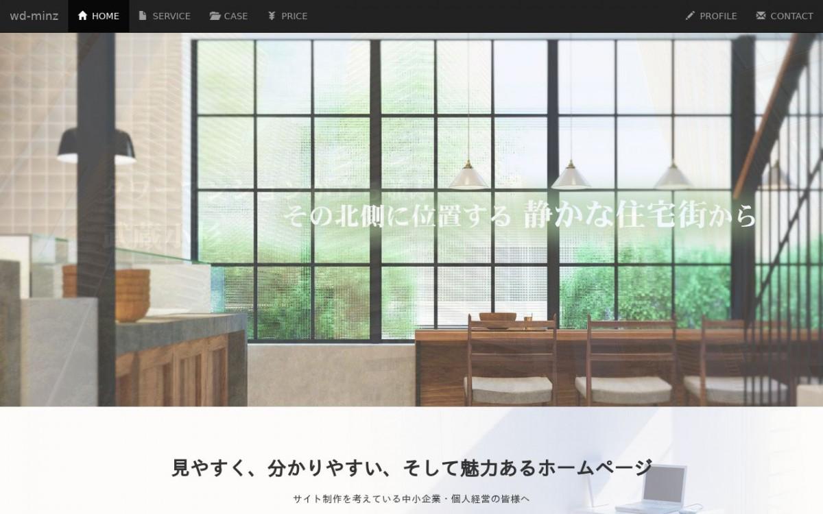 ウェブデザインミンズの制作実績と評判 | 神奈川県のホームページ制作会社 | Web幹事