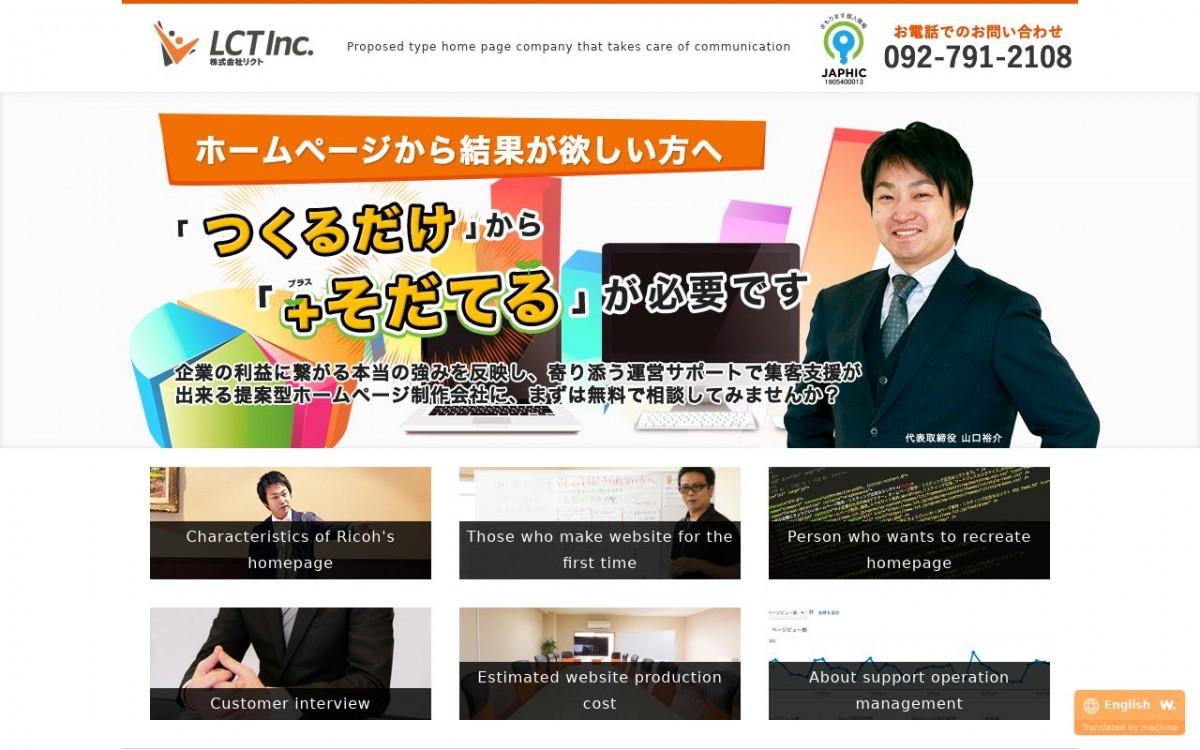 株式会社リクトの制作情報 | 福岡県のホームページ制作会社 | Web幹事
