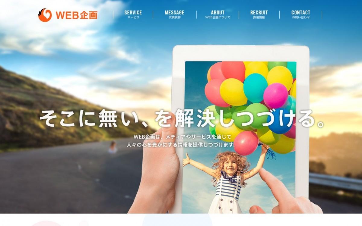 株式会社WEB企画の制作実績と評判 | 愛知県のホームページ制作会社 | Web幹事