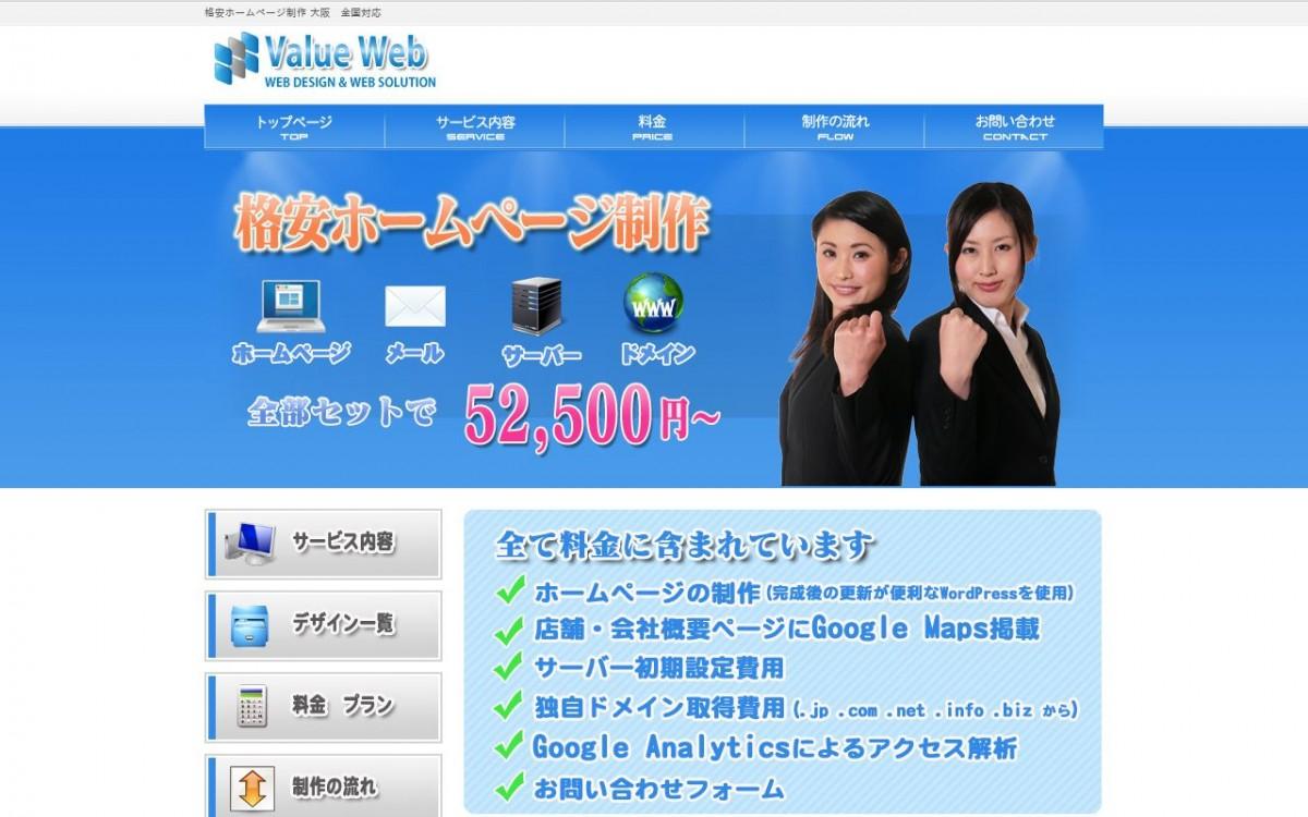 株式会社ブレインストームの制作情報 | 大阪府のホームページ制作会社 | Web幹事