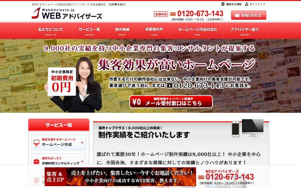 株式会社フォーバルの制作情報 | 東京都渋谷区のホームページ制作会社 | Web幹事