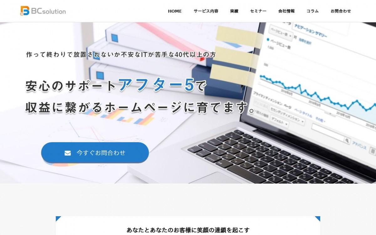 株式会社ビーシーソリューションの制作情報 | 神奈川県のホームページ制作会社 | Web幹事
