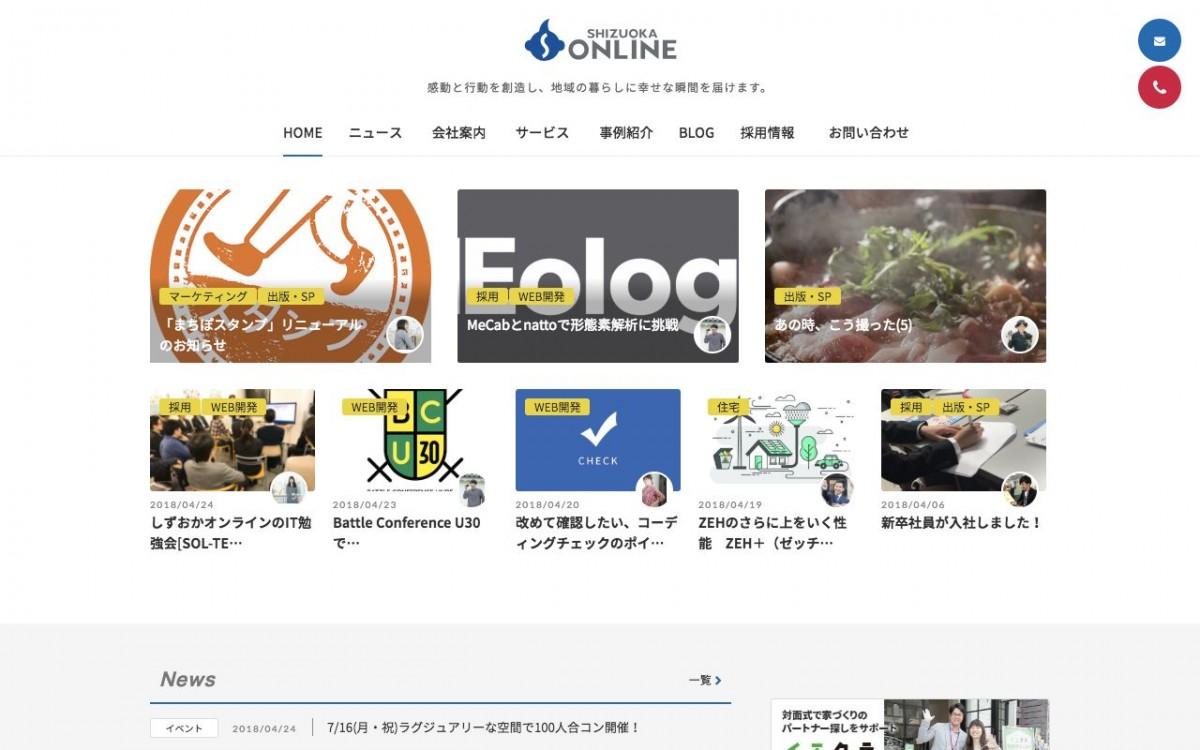 株式会社しずおかオンラインの制作情報 | 静岡県のホームページ制作会社 | Web幹事
