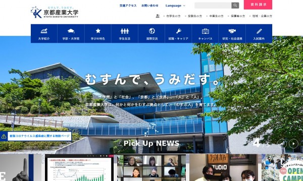 「京都産業大学」公式サイト