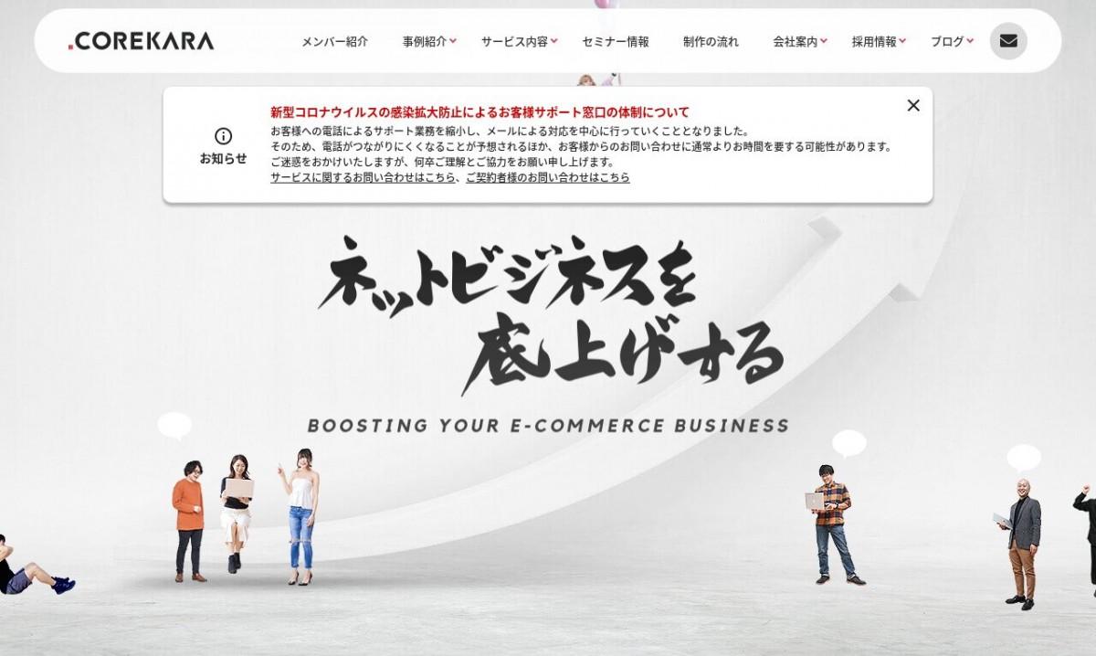 株式会社これからの制作実績と評判 | 東京都新宿区のホームページ制作会社 | Web幹事