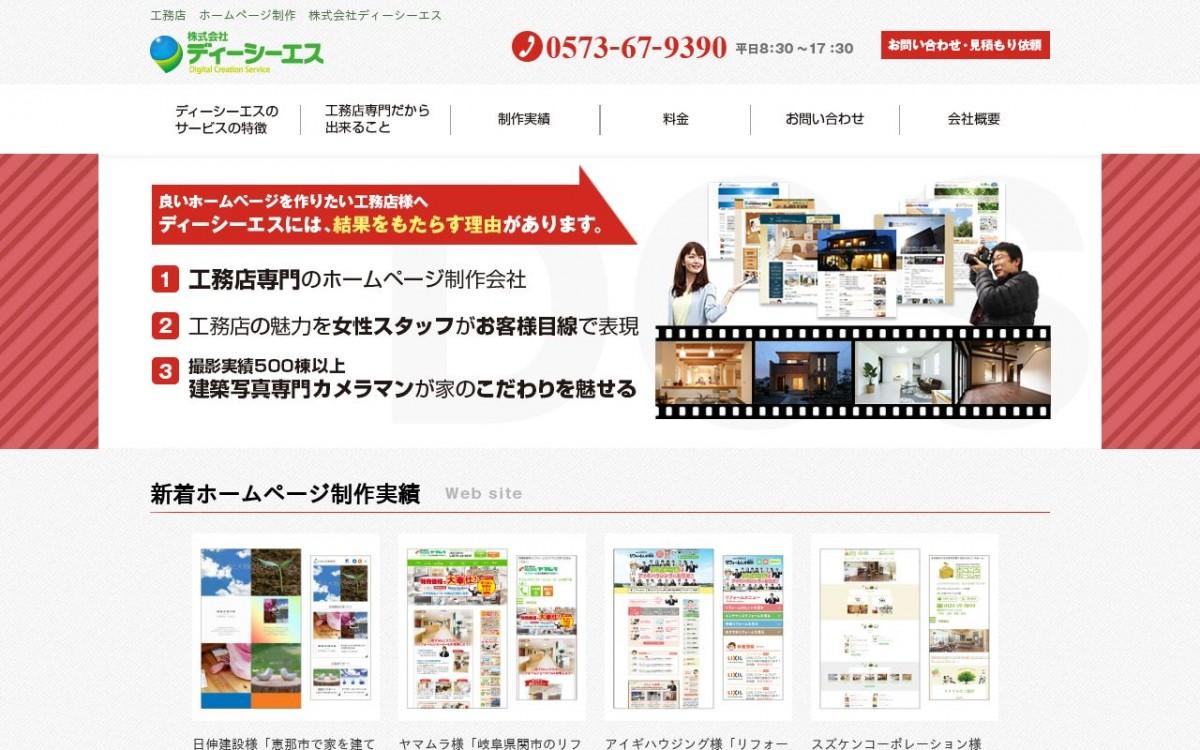 株式会社ディーシーエスの制作情報 | 岐阜県のホームページ制作会社 | Web幹事