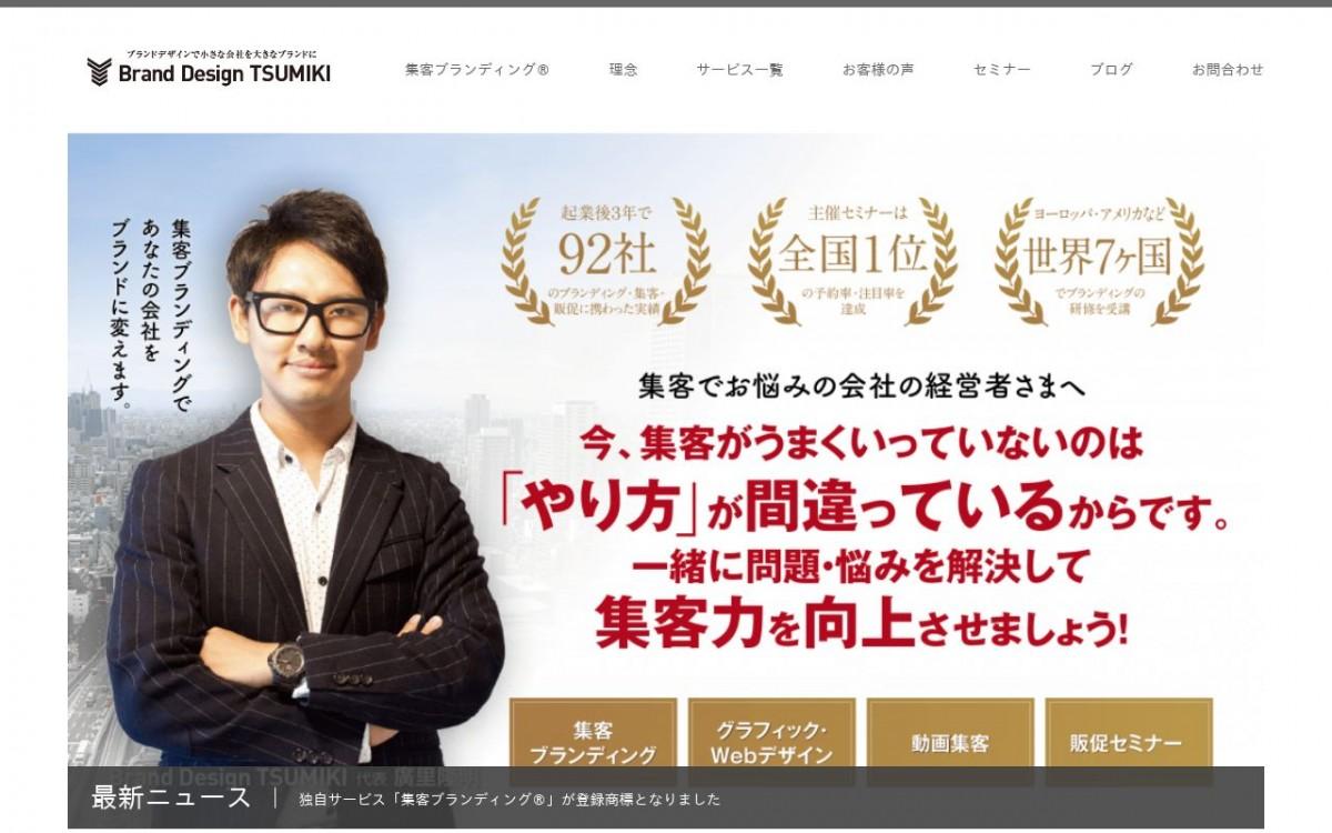 Brand Design TSUMIKIの制作情報 | 大阪府のホームページ制作会社 | Web幹事