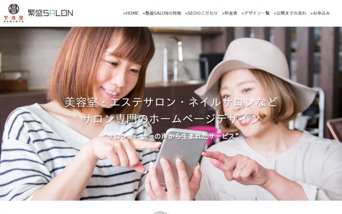 有限会社エージェントの制作情報 | 大阪府のホームページ制作会社 | Web幹事
