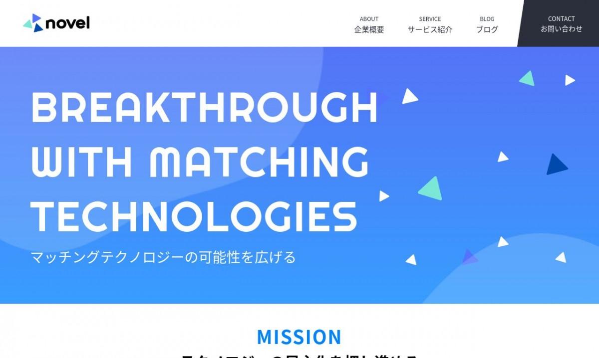 NOVEL株式会社の制作実績と評判 | 東京都港区のホームページ制作会社 | Web幹事