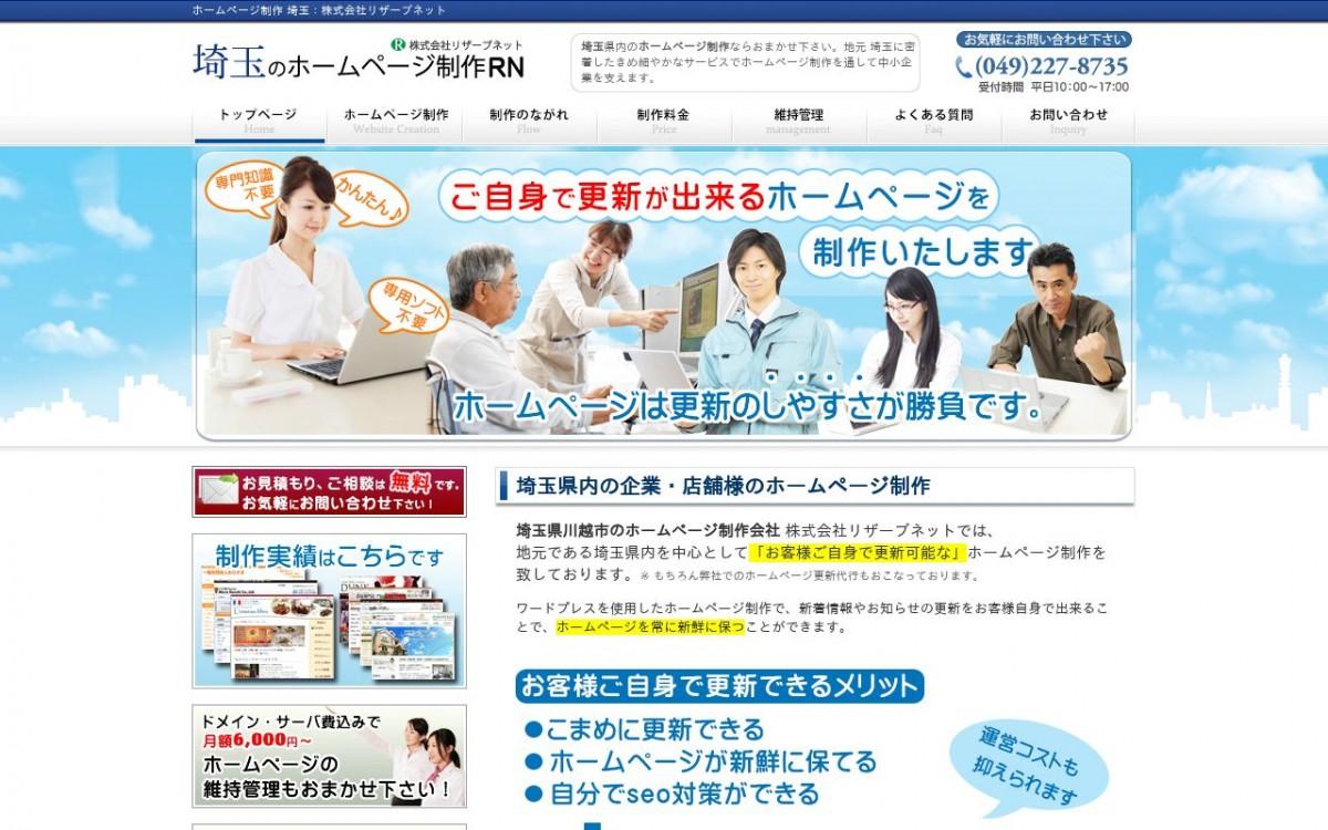 株式会社リザーブネットの制作情報 | 埼玉県のホームページ制作会社 | Web幹事