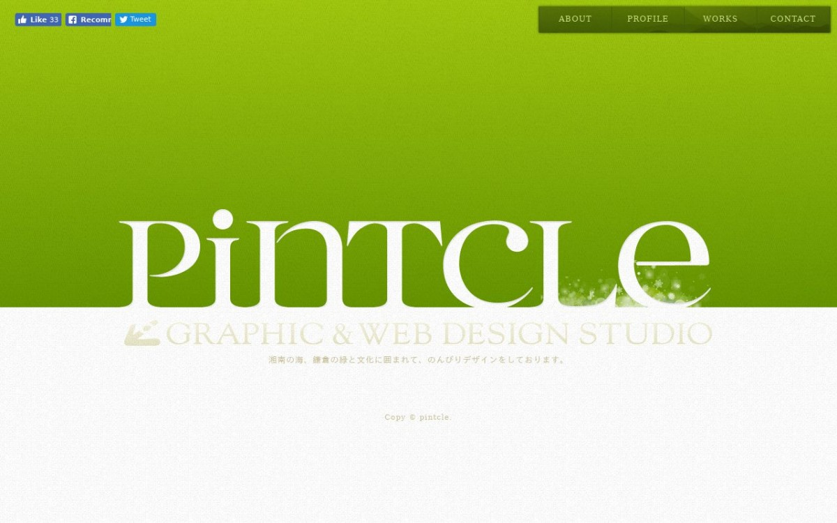 ピントクルの制作情報 | 神奈川県のホームページ制作会社 | Web幹事
