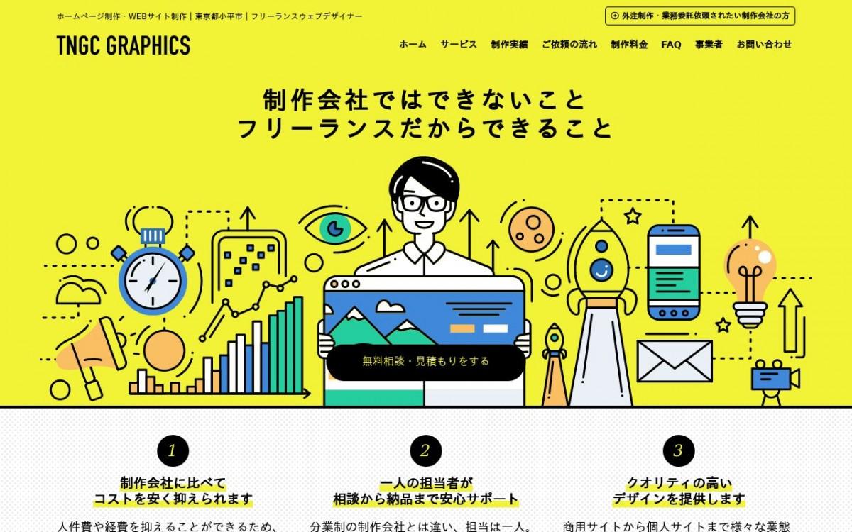 TNGC GRAPHICSの制作情報 | 東京都23区外のホームページ制作会社 | Web幹事