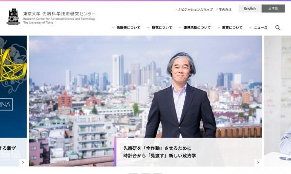 東京大学 先端科学技術研究センター 公式サイト