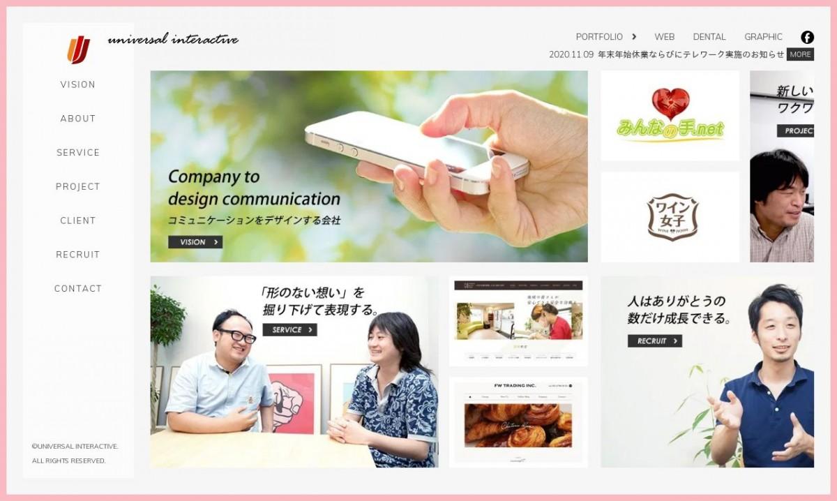 ユニバーサル・インタラクティブ株式会社の制作実績と評判 | 東京都新宿区のホームページ制作会社 | Web幹事