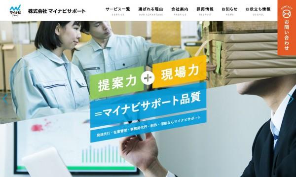 株式会社マイナビサポート 企業サイト