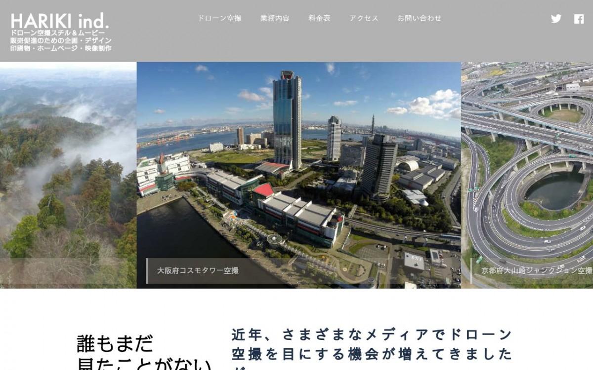HARIKI ind.の制作情報 | 大阪府のホームページ制作会社 | Web幹事