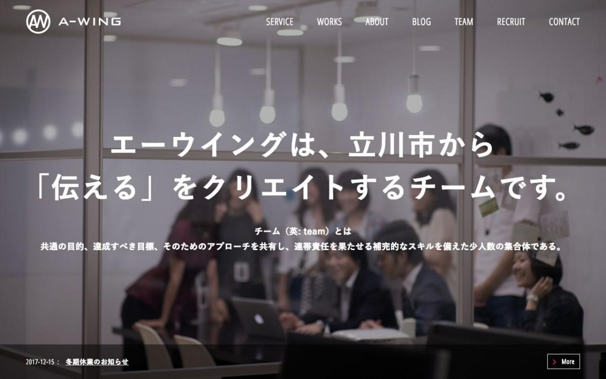 株式会社エーウイングの制作情報 | 東京都23区外のホームページ制作会社 | Web幹事