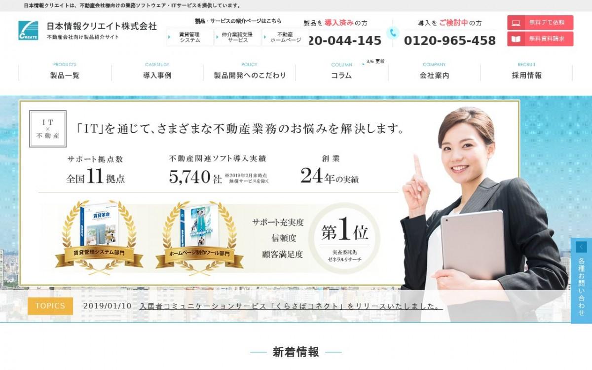 日本情報クリエイト株式会社の制作情報 | 宮崎県のホームページ制作会社 | Web幹事