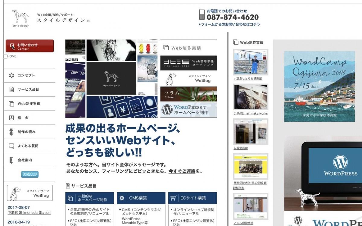 株式会社スタイルデザインの制作実績と評判   香川県のホームページ制作会社   Web幹事