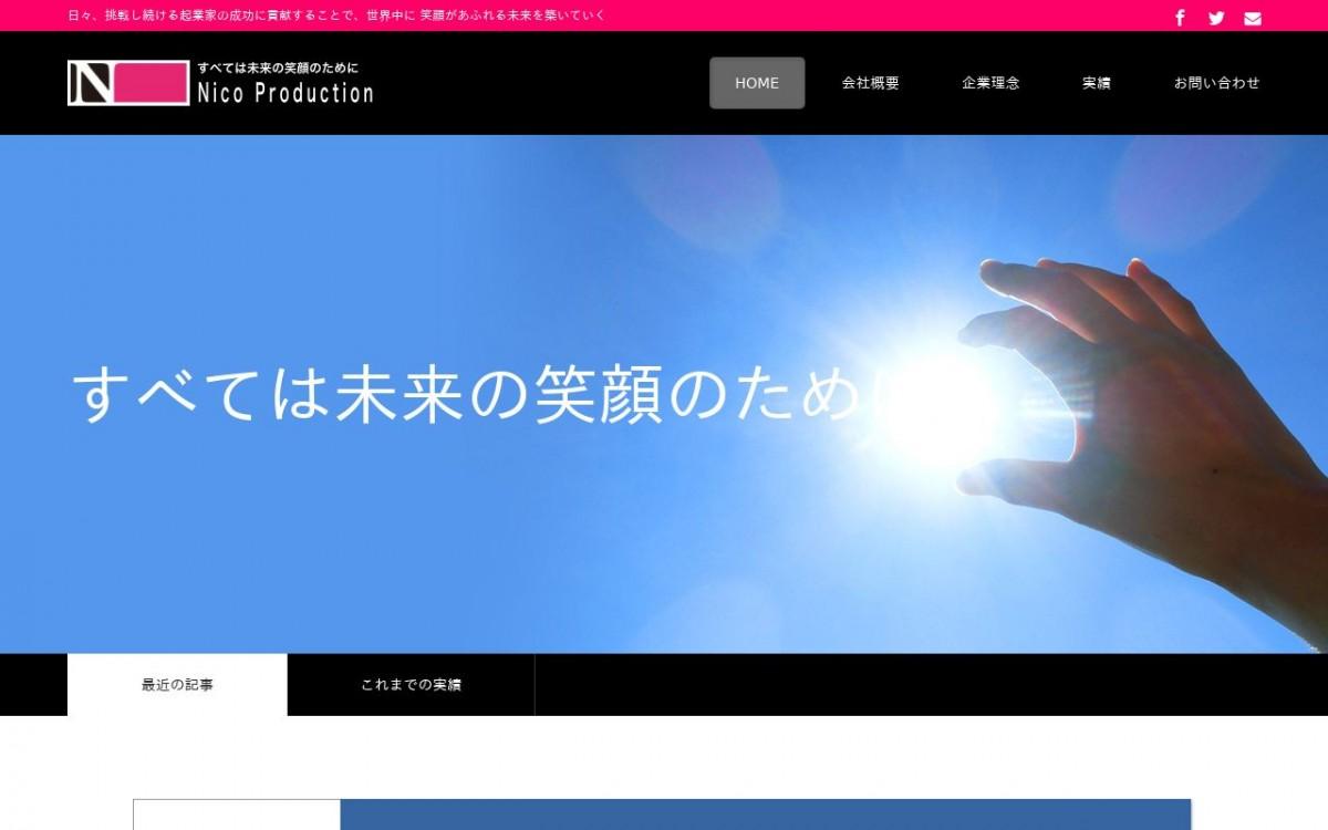 株式会社ニコプロダクションの制作情報 | 東京都大田区のホームページ制作会社 | Web幹事