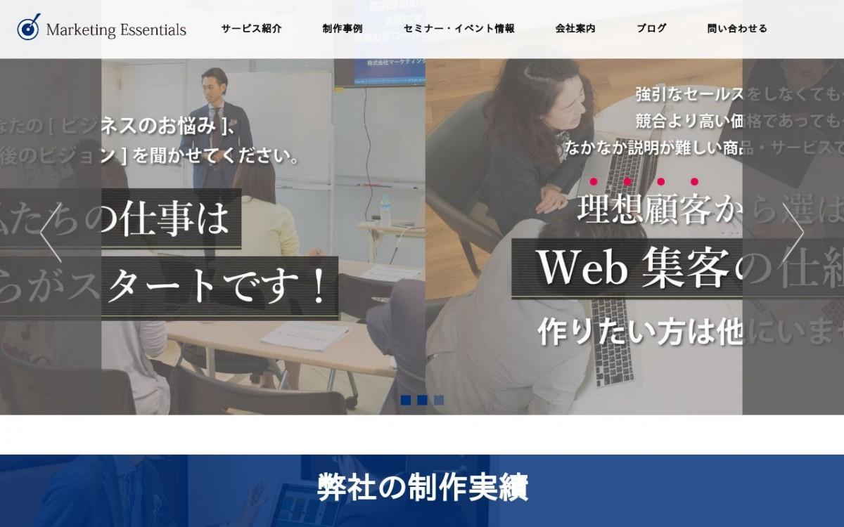 株式会社マーケティング・エッセンシャルズの制作情報 | 愛知県のホームページ制作会社 | Web幹事