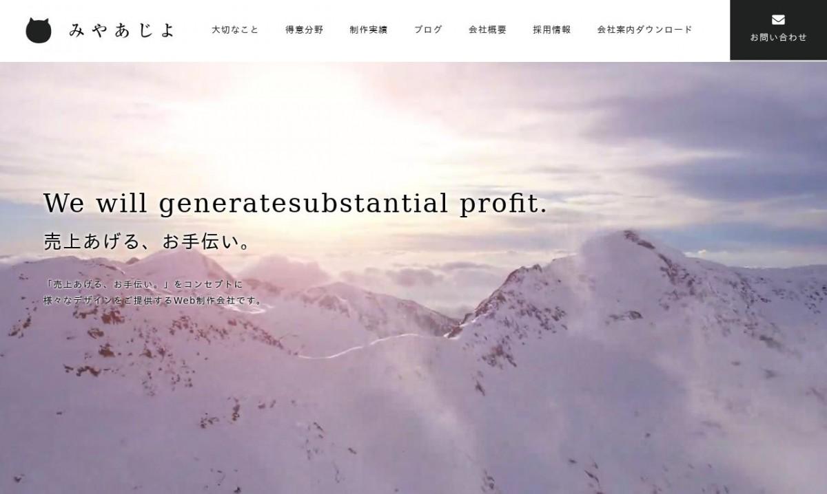 株式会社みやあじよの制作実績と評判 | 大阪府のホームページ制作会社 | Web幹事