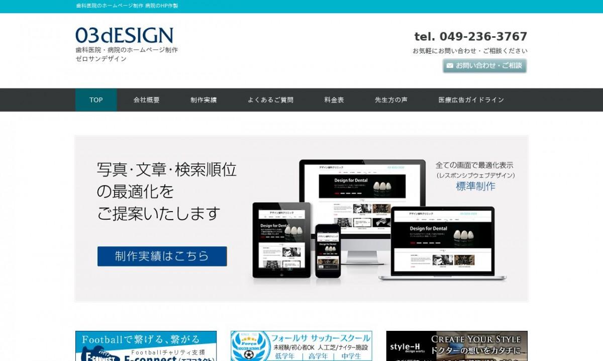 03designの制作実績と評判 | 埼玉県のホームページ制作会社 | Web幹事