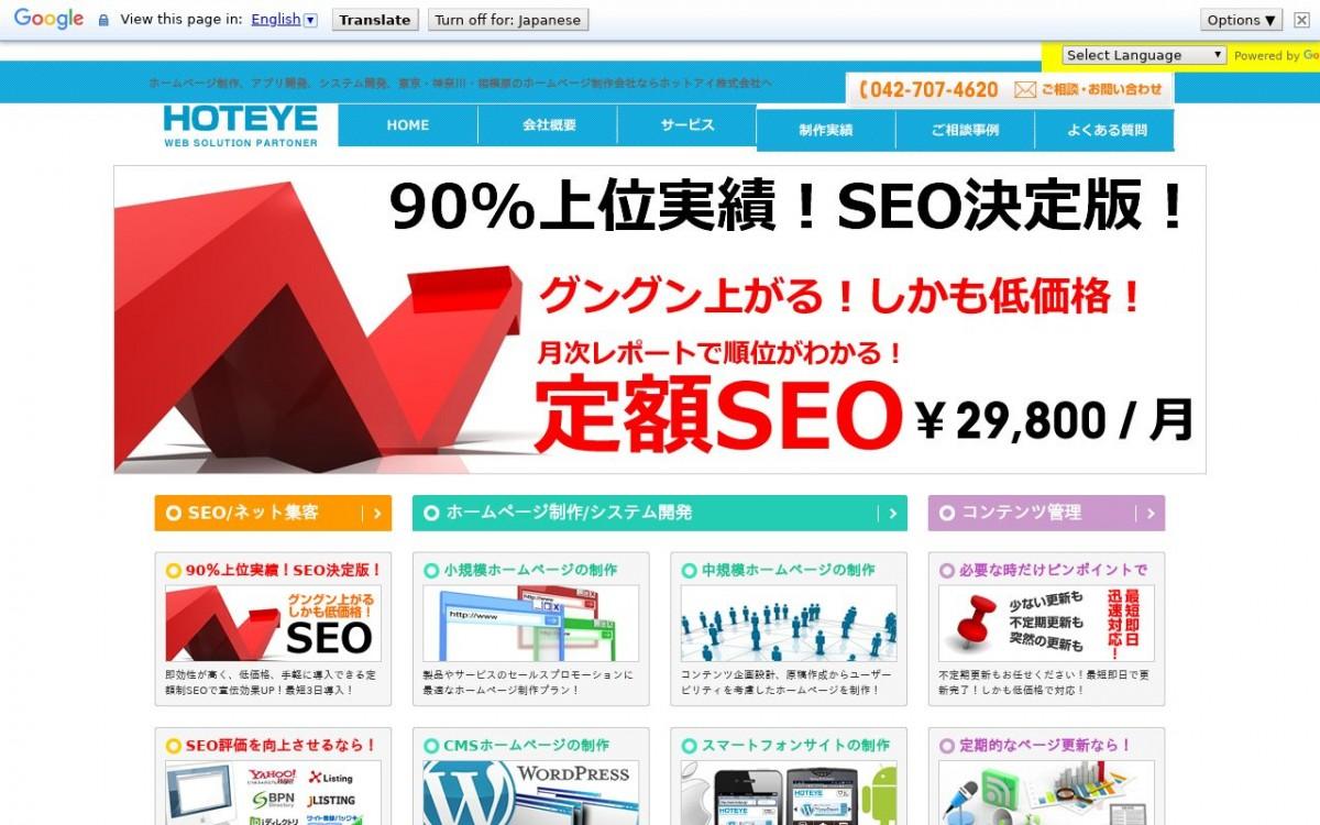 ホットアイ株式会社の制作情報 | 神奈川県のホームページ制作会社 | Web幹事