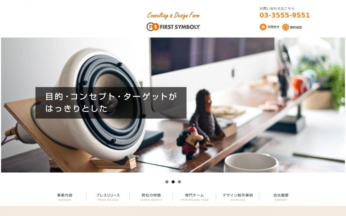 株式会社ファースト・シンボリーの制作情報 | 東京都中央区のホームページ制作会社 | Web幹事