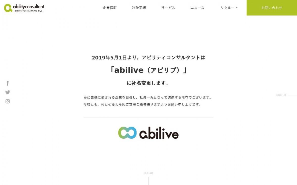 株式会社アビリブの制作情報 | 東京都渋谷区のホームページ制作会社 | Web幹事