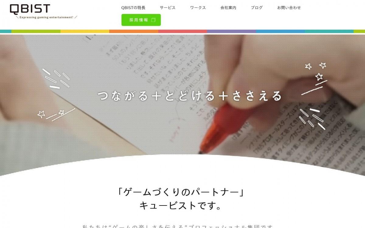 株式会社キュービストの制作情報 | 東京都文京区のホームページ制作会社 | Web幹事