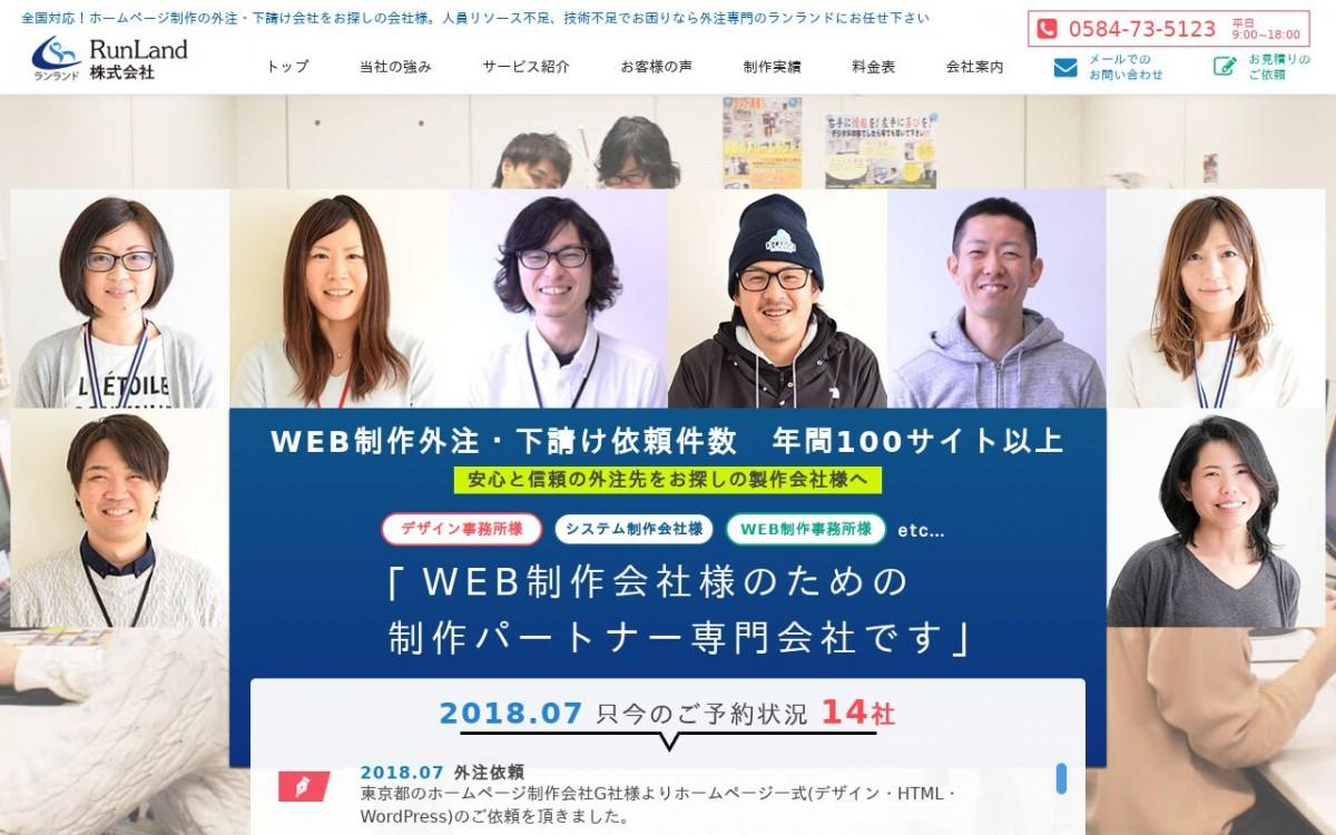 RunLand株式会社の制作情報 | 岐阜県のホームページ制作会社 | Web幹事