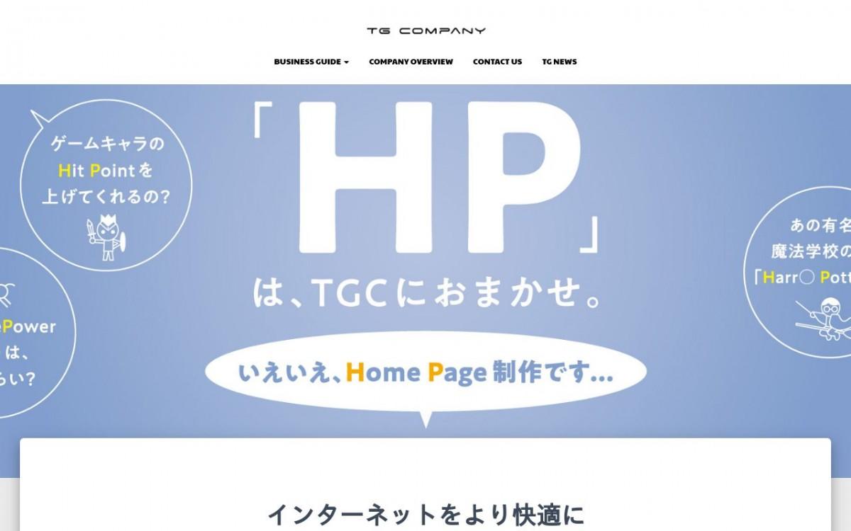 合同会社TGカンパニーの制作情報 | 東京都北区のホームページ制作会社 | Web幹事
