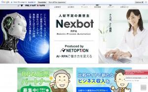 株式会社ネット・オプション