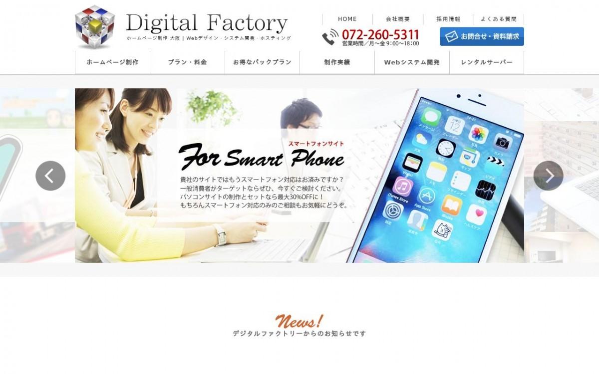 有限会社デジタルファクトリーの制作実績と評判 | 大阪府のホームページ制作会社 | Web幹事