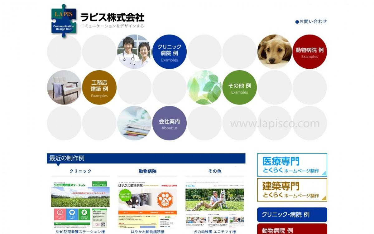 ラピス株式会社の制作情報 | 東京都新宿区のホームページ制作会社 | Web幹事