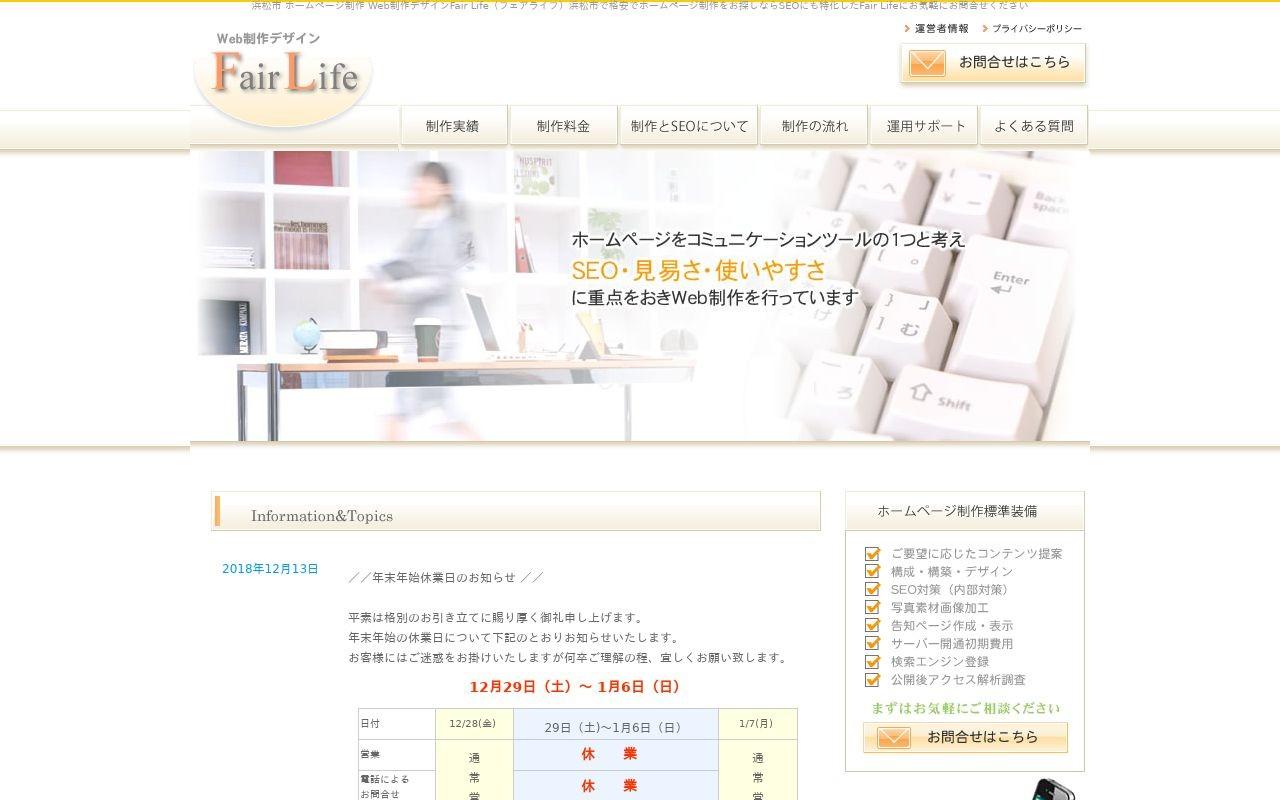 Web制作デザインFairLife