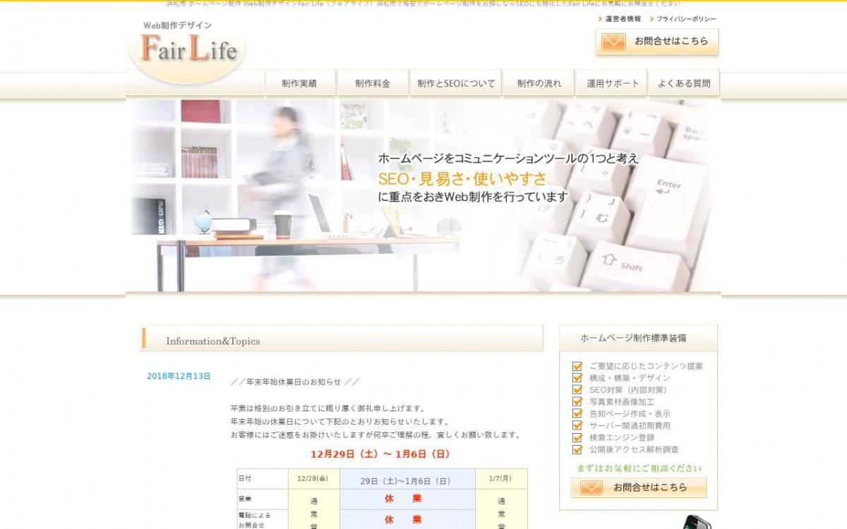 Web制作デザインFairLifeの制作情報 | 静岡県のホームページ制作会社 | Web幹事