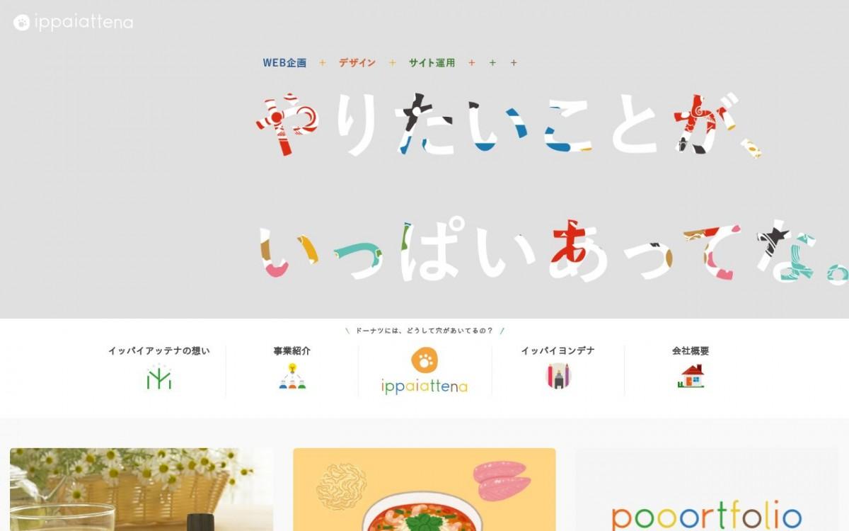 株式会社イッパイアッテナの制作情報 | 東京都23区外のホームページ制作会社 | Web幹事