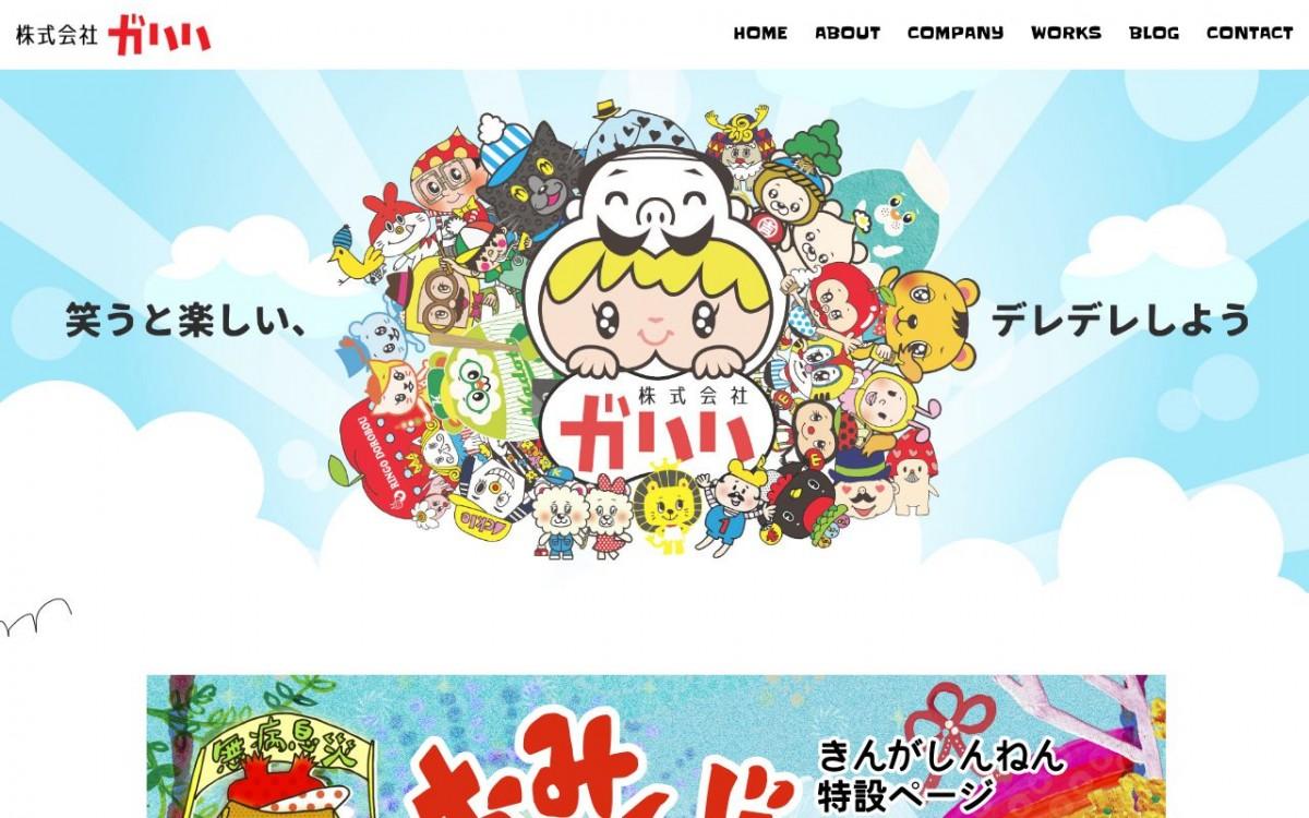 株式会社ガハハの制作情報 | 大阪府のホームページ制作会社 | Web幹事