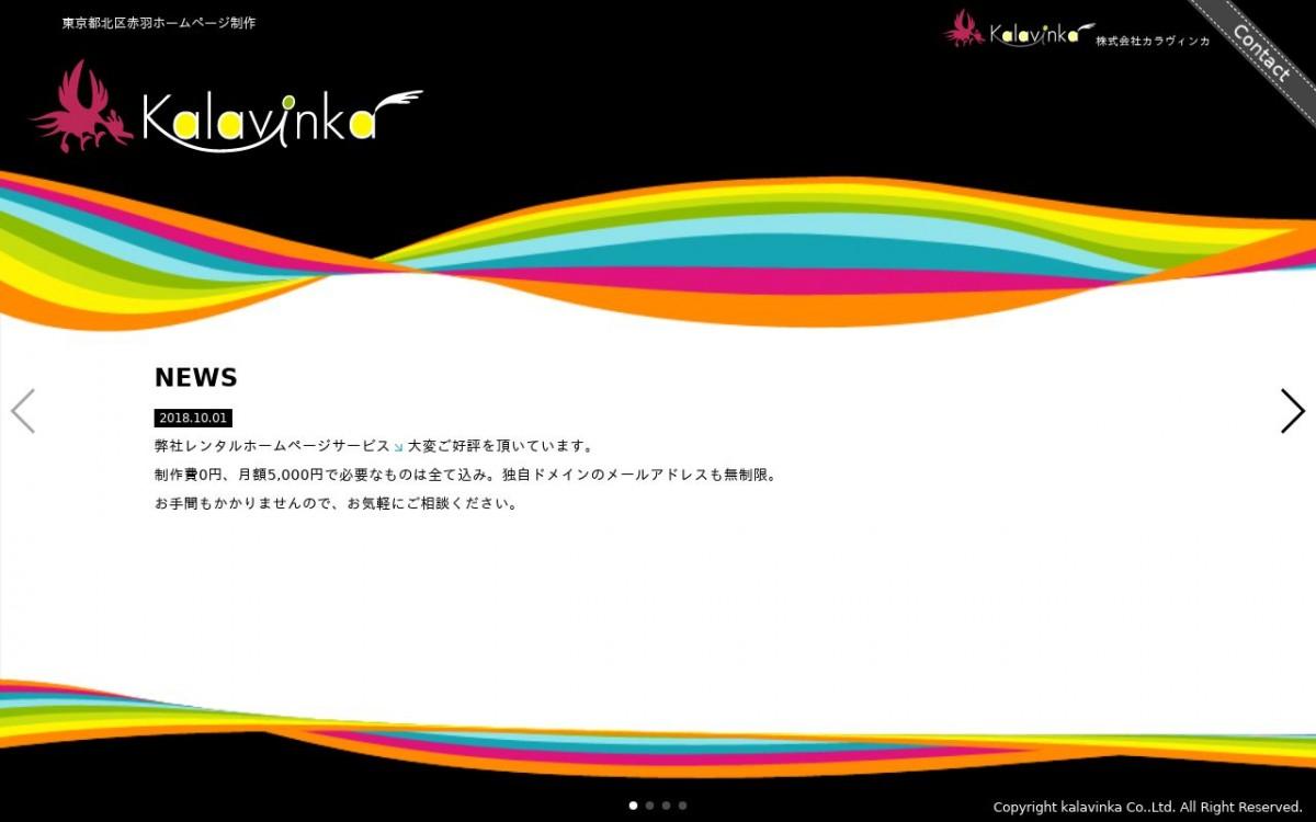 株式会社カラヴィンカの制作情報 | 東京都北区のホームページ制作会社 | Web幹事
