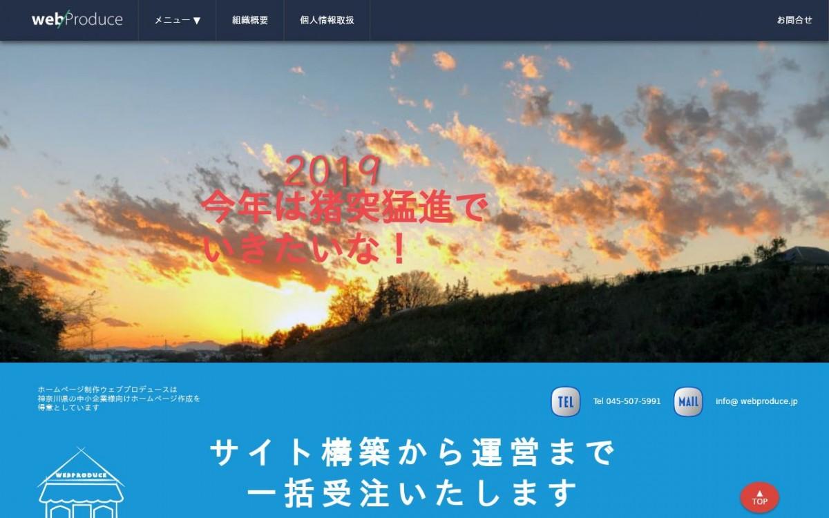 ウェブプロデュースの制作情報 | 神奈川県のホームページ制作会社 | Web幹事