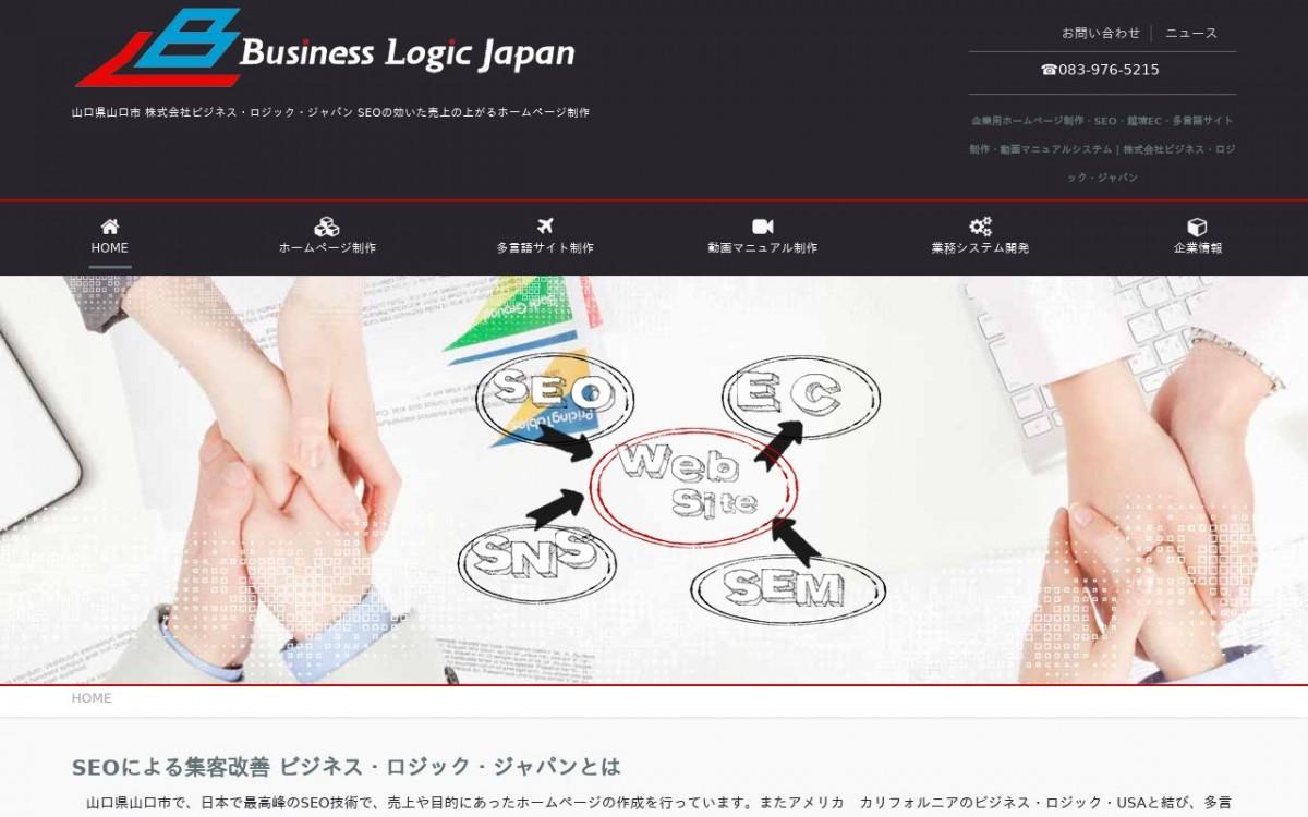 株式会社ビジネス・ロジック・ジャパンの制作実績と評判 | 山口県のホームページ制作会社 | Web幹事