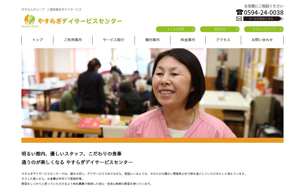 株式会社エコムクリエーションの実績 - やすらぎデイサービスセンター 施設サイト