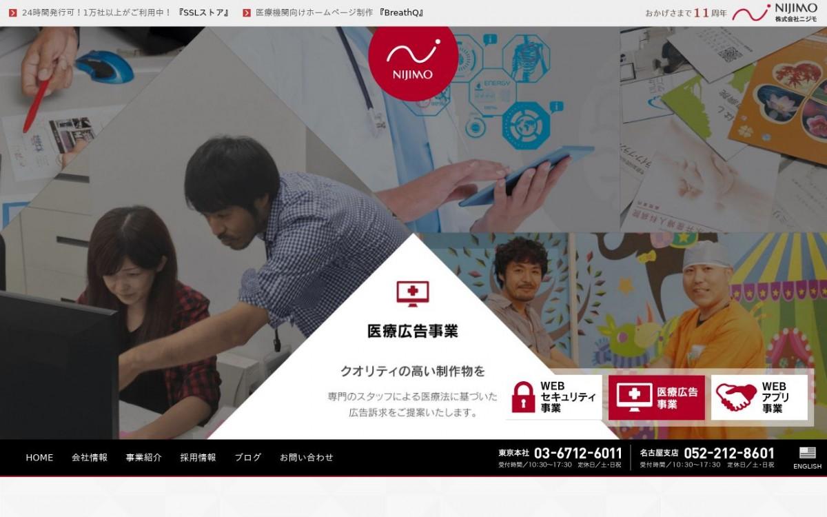 株式会社ニジモの制作情報 | 東京都渋谷区のホームページ制作会社 | Web幹事