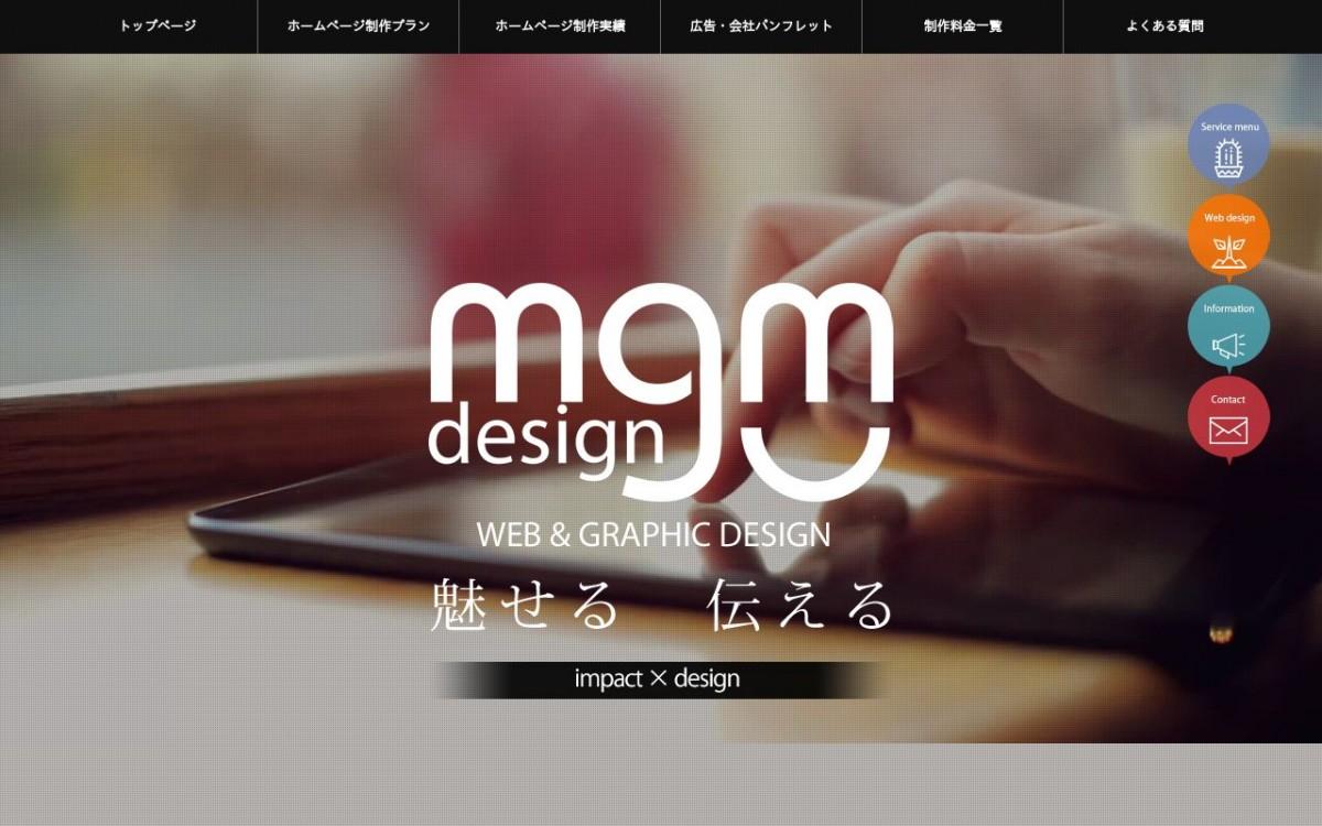 有限会社エムジーエムの制作情報 | 愛媛県のホームページ制作会社 | Web幹事