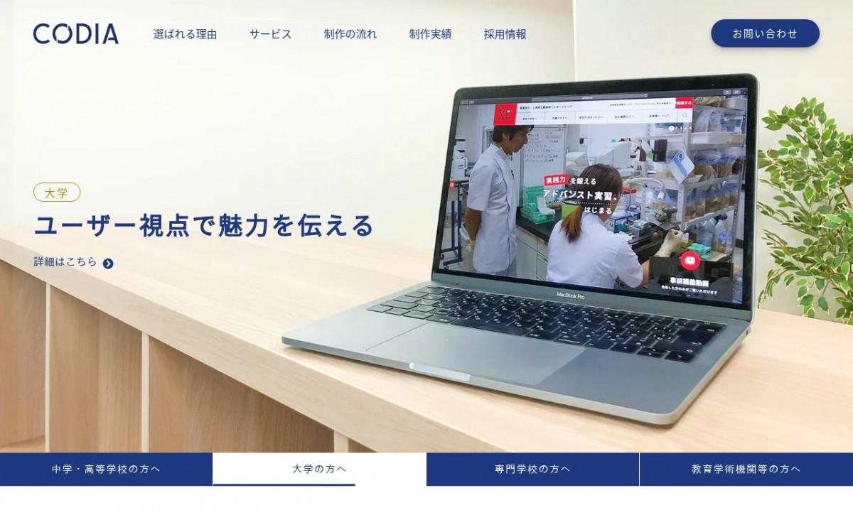 コーディア株式会社の制作実績と評判 | 東京都豊島区のホームページ制作会社 | Web幹事