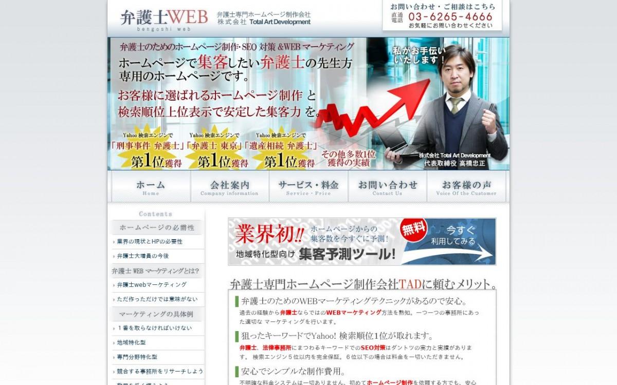 株式会社Total Art Developmentの制作情報 | 東京都千代田区のホームページ制作会社 | Web幹事