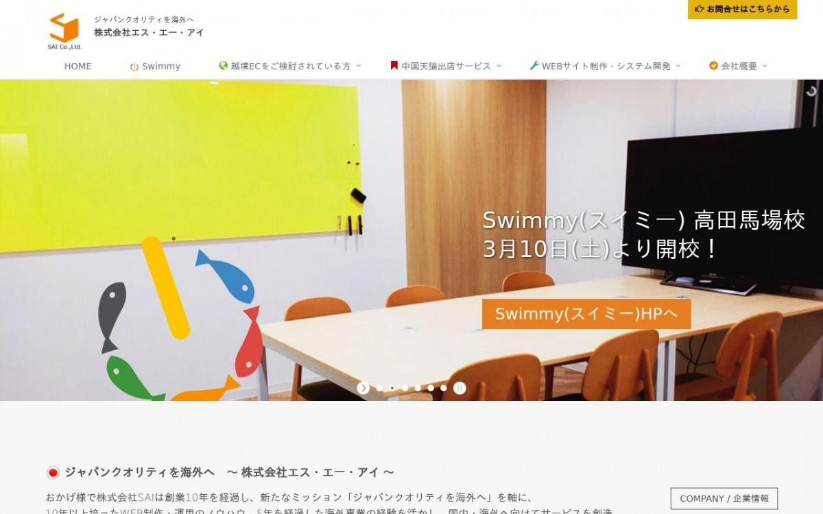 株式会社エス・エー・アイの制作実績と評判 | 東京都新宿区のホームページ制作会社 | Web幹事