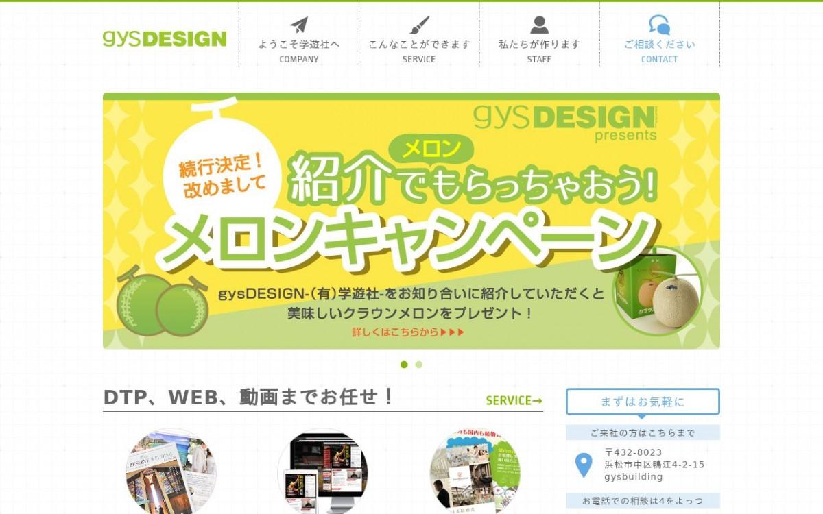 有限会社学遊社の制作情報 | 静岡県のホームページ制作会社 | Web幹事
